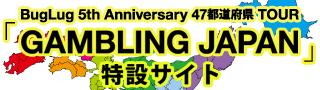 47都道府県TOUR「GAMBLING JAPAN」特設サイト