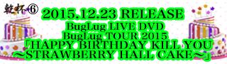 BugLug LIVE DVD「HAPPY BIRTHDAY KILL YOU~STRAWBERRY HALL CAKE~